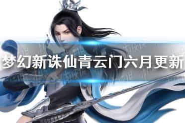 《梦幻新诛仙》青云门六月更新了什么 青云门六月更新一览