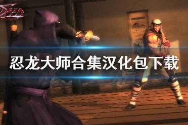 《忍者龙剑传大师合集》中文怎么设置?汉化包下载分享