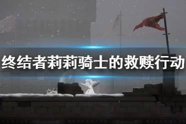 《终结者莉莉骑士的救赎》行动怎么获得?全行动位置一览
