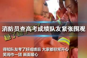 消防员查高考成绩队友紧张围观 结果出来后稳了稳了