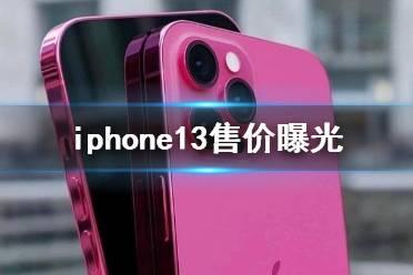 iphone13预计多少钱 iphone13售价曝光