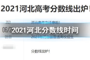 2021河北分数线时间 2021河北分数线详情