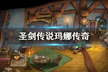 《圣剑传说玛娜传奇》梅基布洞窟怎么打?梅基布洞窟打法指南