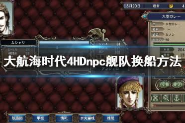 《大航海时代4威力加强版HD》怎么给npc舰队换船?npc舰队换船方法分享
