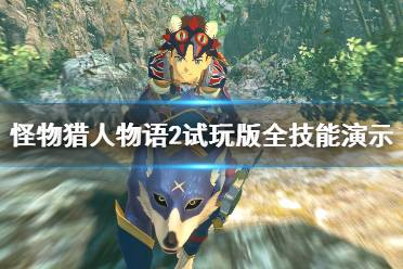 《怪物猎人物语2破灭之翼》试玩版全技能演示视频合集 绊技有哪些?