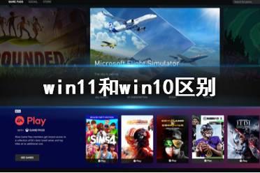 win11和win10区别 win11和win10有什么不同
