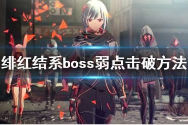 《绯红结系》boss弱点在哪?boss可破坏部位击破方法