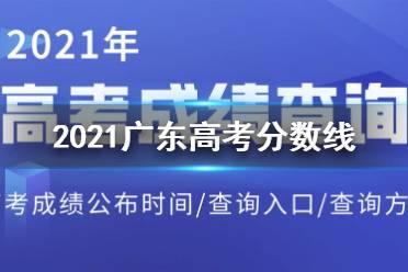 2021广东高考分数线 2021广东高考分数线详情