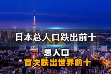 日本总人口跌出前十 日本总人口首次跌出世界前十