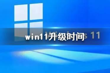 win11升级时间 windows11什么时候推送