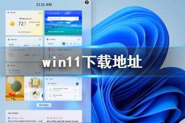 win11下载地址 win11怎么下载