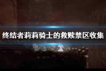 《终结者莉莉骑士的救赎》禁区怎么通关?禁区地图全收集攻略