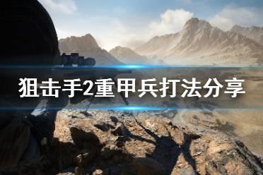 《狙击手幽灵战士契约2》重甲兵怎么打?重甲兵打法分享