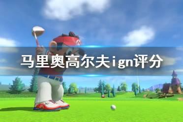《马里奥高尔夫超级冲刺》ign评分高吗?游戏ign评分一览