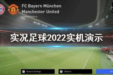 《实况足球2022》画面怎么样?游戏实机演示视频