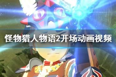 《怪物猎人物语2破灭之翼》开场动画视频分享 开场画面如何?