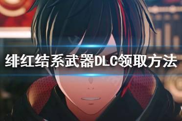 《绯红结系》DLC怎么领?武器DLC领取方法