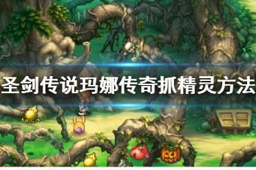 《圣剑传说玛娜传奇》怎么抓精灵?抓精灵方法介绍