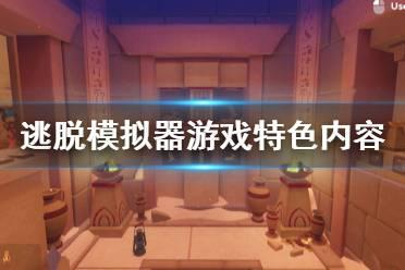 《逃脱模拟器》游戏好玩吗?游戏特色内容介绍