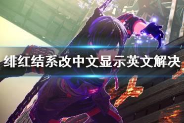 《绯红结系》改中文显示英文怎么办?解决方法介绍