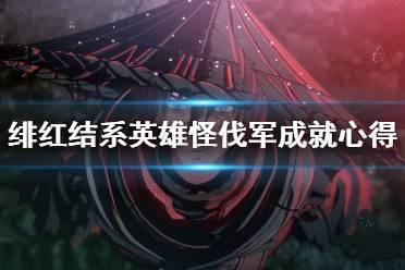 《绯红结系》英雄怪伐军成就心得 英雄怪伐军怎么解锁?