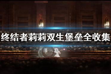 《终结者莉莉骑士的救赎》双生堡垒全收集介绍 双生堡垒怎么过?