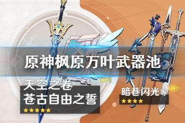 《原神》枫原万叶武器池什么时候开?枫原万叶武器池开启时间一览