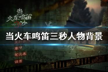 《当火车鸣笛三秒》角色有哪些?游戏人物背景资料介绍