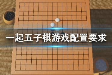 《一起五子棋》配置要求高吗 游戏配置要求介绍