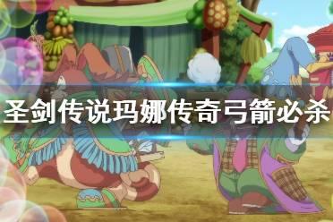 《圣剑传说玛娜传奇》弓箭必杀技是什么?弓箭必杀技一览
