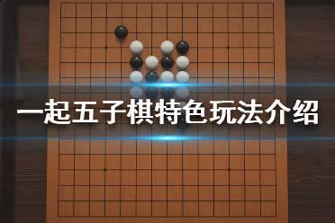 《一起五子棋》好玩吗 游戏特色玩法介绍