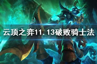 《云顶之弈》11.13破败骑士法怎么玩?11.13破败骑士法阵容分享