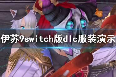 《伊苏9》switch版dlc服装有哪些?switch版dlc服装演