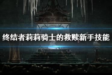 《终结者莉莉骑士的救赎》技能选什么好?新手