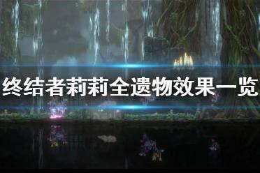 《终结者莉莉骑士的救赎》全遗物的效果是什么?全遗物效果一览