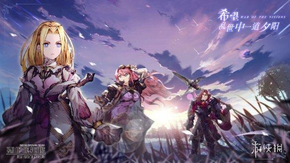 《最终幻想勇气启示录幻影战争》抽到重复角色怎么办 重复角色攻略