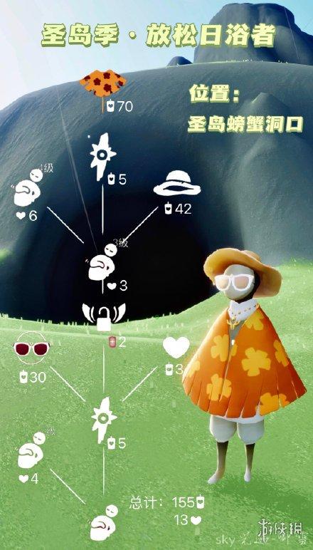 《光遇》墨镜先祖兑换表分享 墨镜先祖有哪些兑换物
