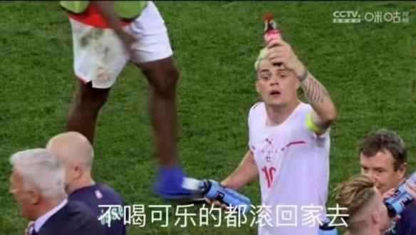 扎卡喝可乐是什么梗 瑞士队长点球大战喝可乐