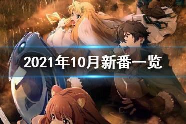 2021年10月新番一览表 鬼灭之刃盾勇第二季