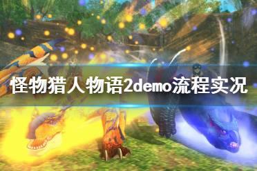 《怪物猎人物语2破灭之翼》试玩版流程实况视频合集 试玩版内容有什么