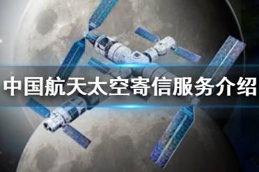 太空寄信服务开通怎么回事 中国航天推出太空寄信服务