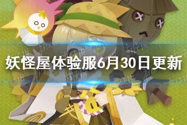 《阴阳师妖怪屋》体验服6月30日更新汇总 福气垂