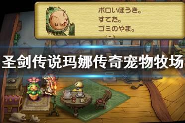 《圣剑传说玛娜传奇》宠物牧场任务怎么触发?宠物牧场触发方法