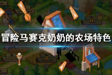 《冒险马赛克奶奶的农场》好玩吗?游戏特色内容介绍