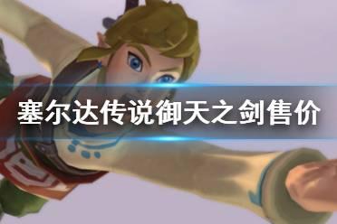 《塞尔达传说御天之剑H