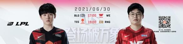 LPL6月30日首发名单 RNGTES首发6月30日