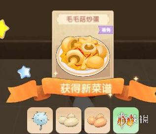 《摩尔庄园手游》毛毛菇炒蛋怎么做 毛毛菇炒蛋菜谱介绍
