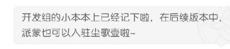 《原神手游》6.30开发组座谈会 尘歌壶外景锚点即将上线