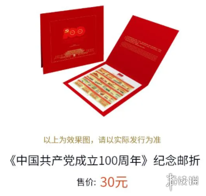 建党100周年纪念邮册在哪里买 建党100周年纪念邮册购买方式