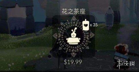 《光遇》茶几多少钱 茶几价格介绍